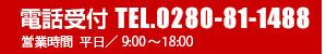 電話受付TEL.0280-81-2122