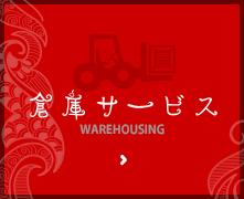 倉庫サービス