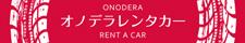 オノデラレンタカー