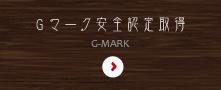 Gマーク安全認定取得