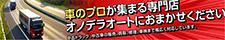 小野寺オート