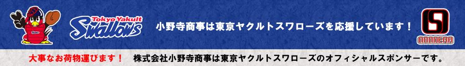小野寺商事は東京ヤクルトスワローズを応援しています!